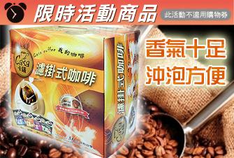 卡薩casa濾掛式咖啡綜合組2盒裝