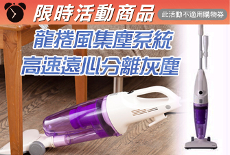日本TWINBIRD手持直立兩用吸塵器