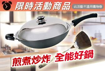 Triarrow34cm奈米不沾中華鍋組