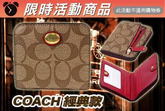 COACH PVC圓釦滾漆皮飾邊短夾