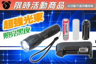 美國900流明可調焦強光手電筒