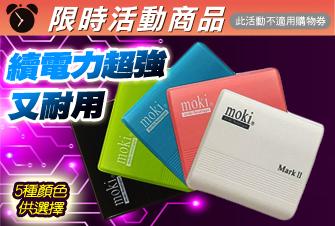 MOKI N7200豔彩時尚五色行動電源