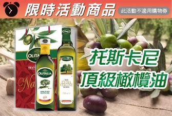 奧利塔特級冷壓橄欖油+純橄欖油組
