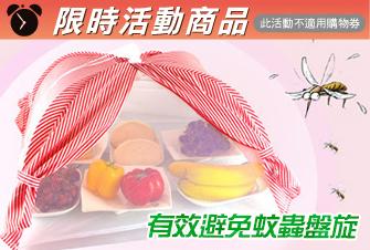 韓風可掀式開窗折疊防蠅餐桌食物罩