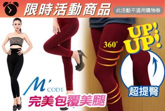 瑪蔻迪M'code刷毛保暖褲組