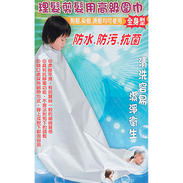理髮專用高級圍巾