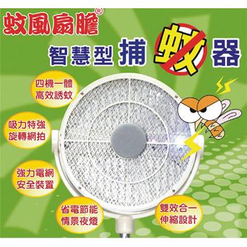 蚊風喪膽3合1智慧型捕蚊器