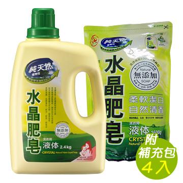 南僑水晶肥皂抗漲超值組(2.4kg/1瓶裝+1600cc補充包4入)