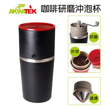 【AKWATEK】手搖咖啡研磨沖泡杯-黑