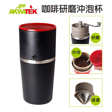 【AKWATEK】手搖咖啡研磨沖泡杯-紅