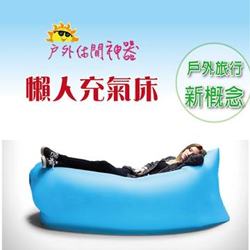 快速充氣沙發懶人床-天空藍