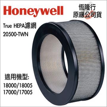 美國《Honeywell》HEPA 濾心(20500-TWN)