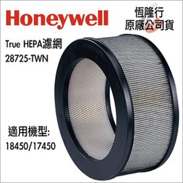 美國《Honeywell》True HEPA 濾網 (28725-TWN)