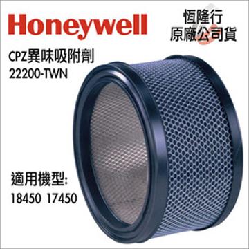 美國《Honeywell》CPZ異味吸附劑 (22200-TWN)