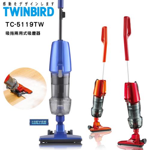 日本TWINBIRD 直立式拖把吸塵器(藍)(TC-5119TW)