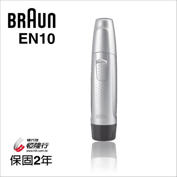 德國百靈BRAUN-耳鼻毛刀(EN10)