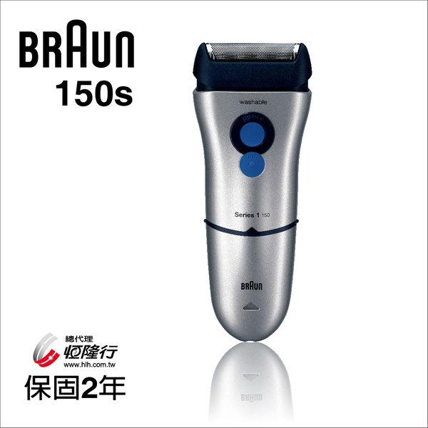 德國百靈BRAUN-1系列舒滑電鬍刀(150s)
