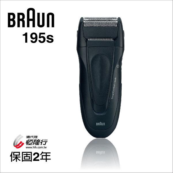 德國百靈BRAUN-1系列舒滑電鬍刀(195s)