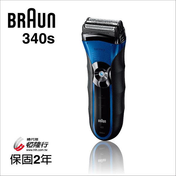 德國百靈BRAUN-3系列浮動三刀頭電鬍刀(340s)