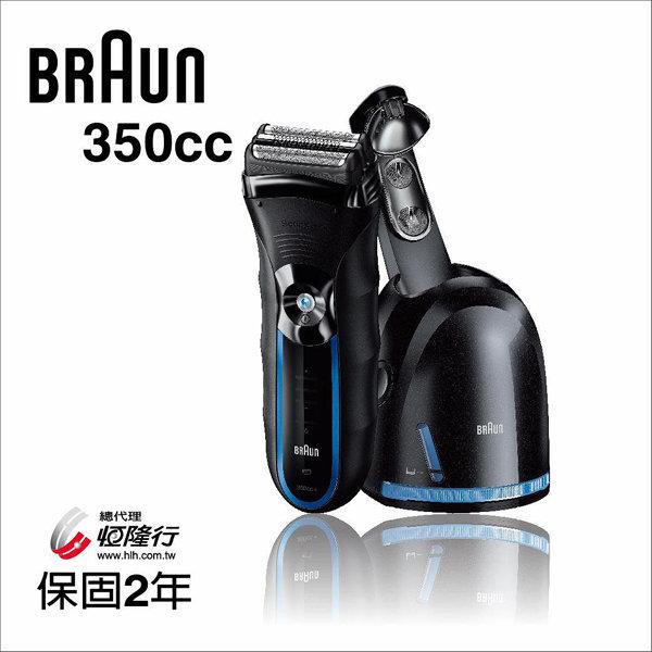 德國百靈BRAUN-3系列浮動三刀頭電鬍刀(350cc)