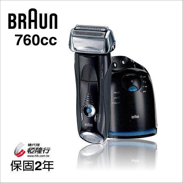 德國百靈BRAUN-7系列智能音波極淨電鬍刀(760cc)