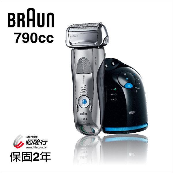 德國百靈BRAUN-7系列智能音波極淨電鬍刀(790cc)