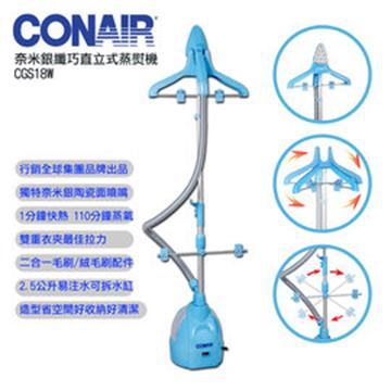 美國CONAIR 奈米銀纖巧直立式蒸熨機CGS18W