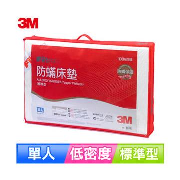 【3M】Filtrete防蹣床墊-低密度標準型(單人3 X 6.2)
