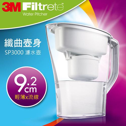 【3M】即淨長效纖曲壺身濾水壺SP3000