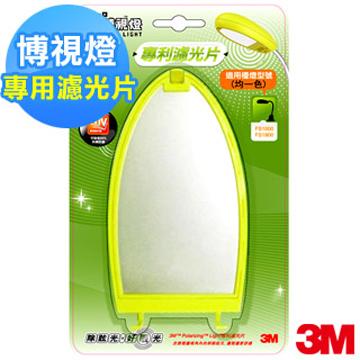 3M 58°博視燈專利濾光片框組 LFP02