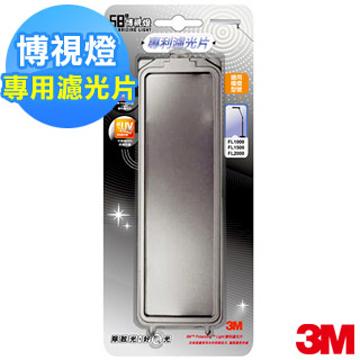 3M 58°博視燈專利濾光片框組 LFP03