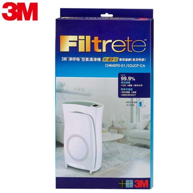 3M 淨呼吸空氣清淨機超濾淨型6及10坪專用濾網 CHIMSPD-01/02UCF-CA
