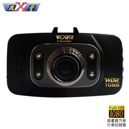 【X戰警】 FULL HD高畫質行車紀錄器(附8G卡)TG600
