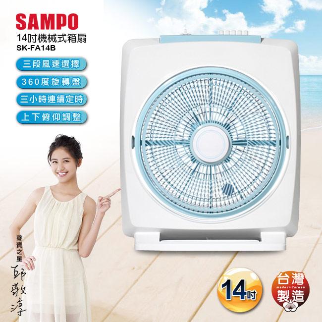 【SAMPO聲寶】14吋機械式箱扇  SK-FA14B