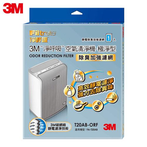 【3M】淨呼吸空氣清淨機-極淨型10坪 專用濾網 (除臭加強濾網) T20AB-ORF