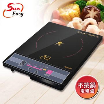 【Suneasy】 不挑鍋電陶爐QW-1201