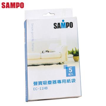 【SAMPO聲寶】吸塵器集塵紙袋(EC-11HB)