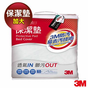 【3M】保潔墊包套-平單式(雙人加大6x6.2尺)