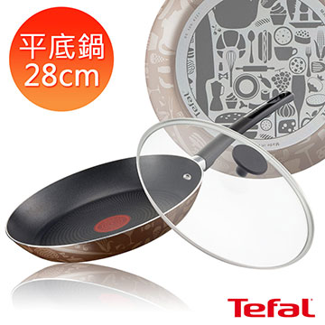 【法國特福Tefal】米洛彩繪咖啡系列28CM不沾平底鍋(加蓋)
