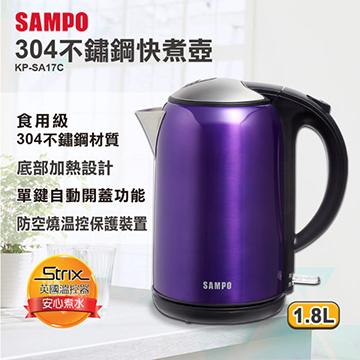 【SAMPO聲寶】 1.8L不鏽鋼快煮壺 KP-SA17C