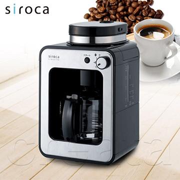 【日本Siroca】 crossline自動研磨咖啡機-活動期間買就送18cm特福平底鍋1只