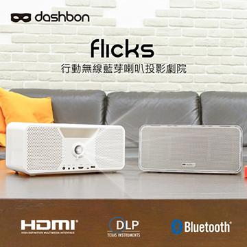 【Dashbon】Flicks 行動無線藍芽喇叭投影機家庭劇院140WH