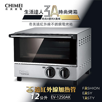【CHIMEI奇美】12L遠紅外線不銹鋼電烤箱EV-12S0AK