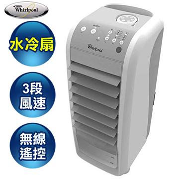 【Whirlpool惠而浦】Air Cooler 3in1遙控水冷扇 AC2801