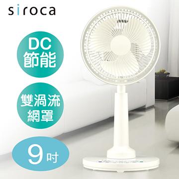 【日本Siroca】9吋DC直流雙渦流空氣循環扇 SCS-301