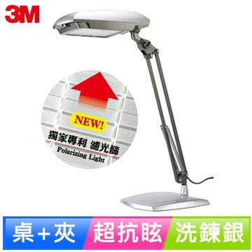 【3M】58度博視燈單臂座夾兩用燈CL5000(洗鍊銀)