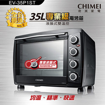 【CHIMEI奇美】 35L雙溫控專業級旋風電烤箱 EV-35P1ST