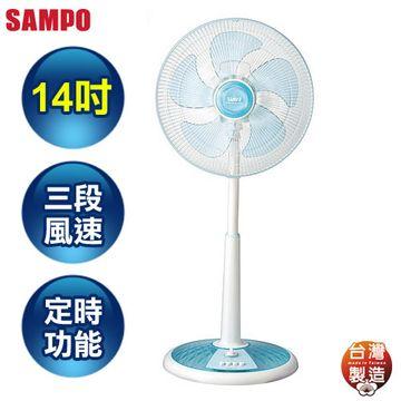 【SAMPO聲寶】14吋星鑽定時風扇  SK-FL14T