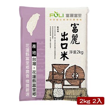 花蓮富麗出口米2Kg真空裝2包