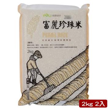 花蓮富麗珍珠米2Kg真空裝2包
